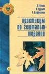 Перлз Ф., Гудмен П., Хефферлин Р.