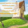 Рижский Гештальт институт переехал в новое помещение. Наш новый адрес Pulkveža Brieža 7-109D
