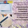 Рижский Гештальт институт объявляет набор в аккредитованную Европейской Ассоциацией гештальттерапии (EAGT) учебную программу