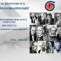 В этом году состоится 16 конференция Рижского Гештальт института. Наша конференция посвящена важному, даже фундаментальному вопросу – теории личности в психотерапии.
