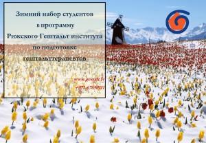 zastavka zimnij nabor 2019