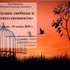 Приглашаем Вас на 17-й летний интенсив Рижского Гештальт института -«Баланс свободы и ответственности».