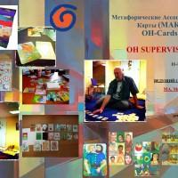 В OH Supervision мы приглашаем вас поделиться своим опытом, случаями и темами, которые возникают в вашей профессиональной практике во время использования Метафорических Ассоциативных Карт.